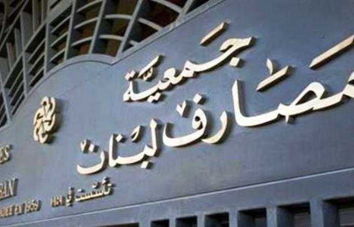 بعد تعميم مصرف لبنان بشأن الفوائد.. بيان جديد لجمعية المصارف
