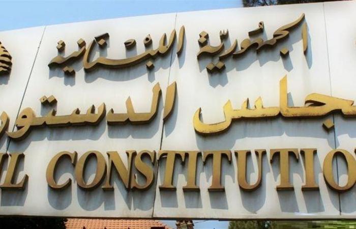 'المجلس الدستوري' عقد جلسته الدورية