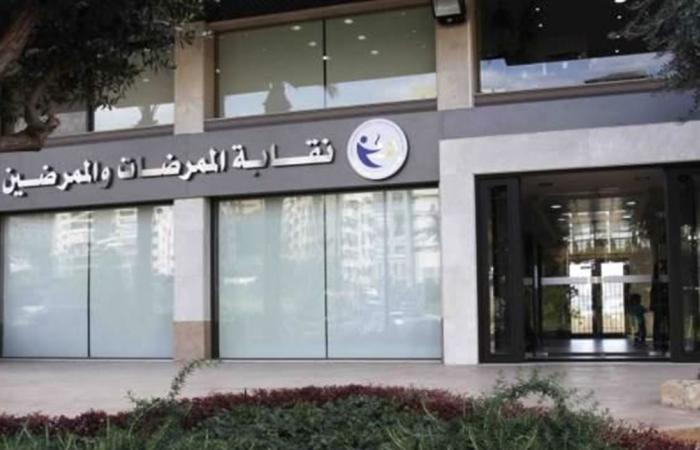 بيان لنقابة الممرضات والممرضين حول 'شهيدة الواجب'... رحلت في عزّ عطائها!