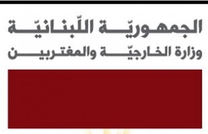 الخارجية: لا صحة للأخبار عن رفض لبنان مساعدات طبية