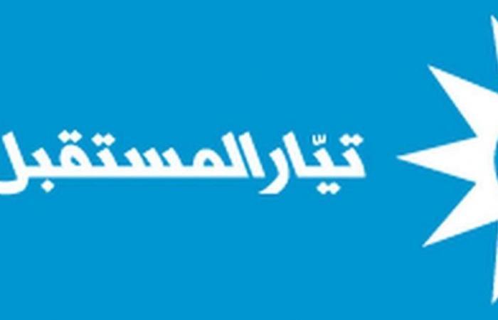 'المستقبل' في البقاع الأوسط: نحتكم الى الدولة ومؤسساتها